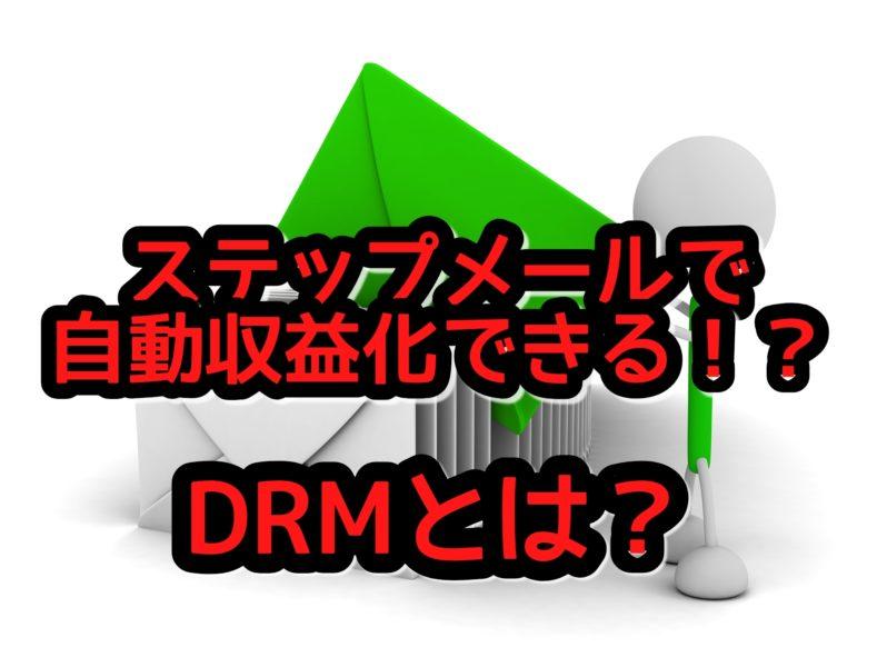 ステップメールは構成が大事⁉DRMの活用で自動収益化できる?