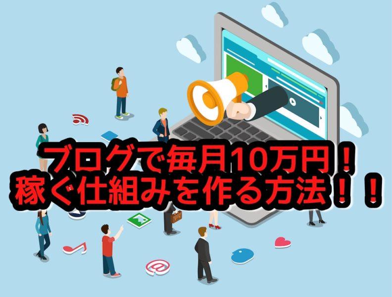 ブログで毎月10万円稼ぐ仕組みやサービスを教えます!