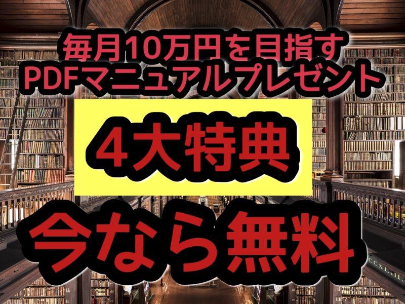 毎月10万円を目指すあなたへ特別プレゼント【無料特典は今だけ】