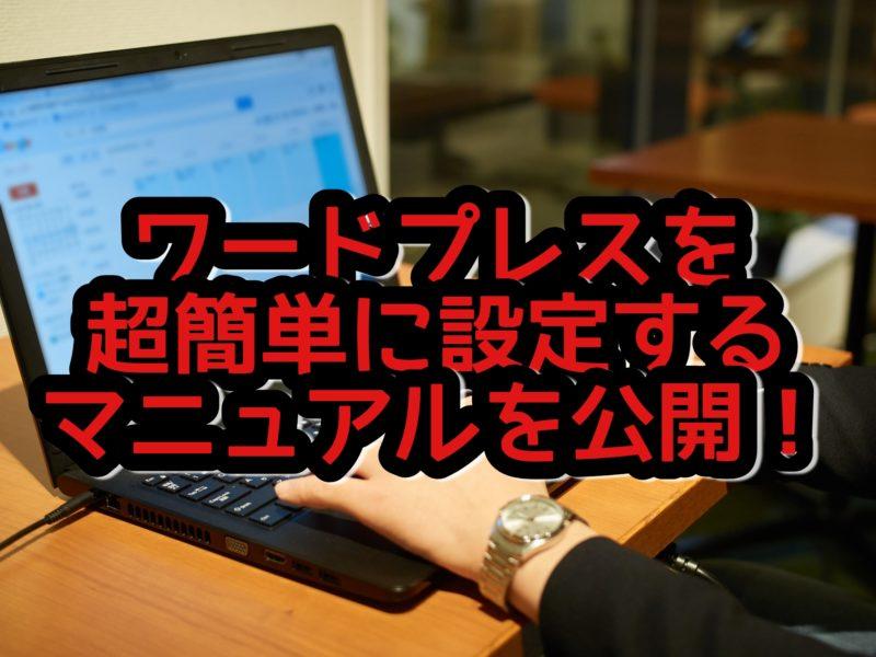 エックスサーバーでワードプレスをたった15分で設定する方法?