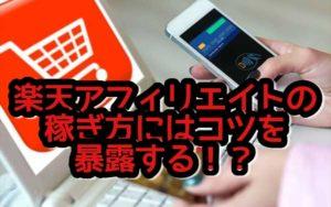楽天アフィリエイトで毎月3万円を狙う!稼ぎ方のコツを暴露!!