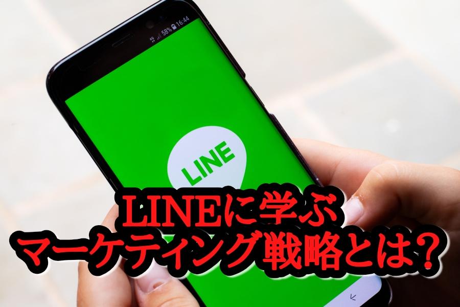マーケティングのやり方はLINEに学べ⁉3つのリサーチ方法とは?