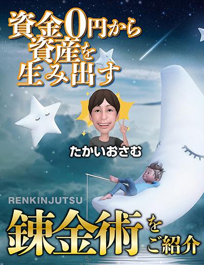 【無料レポート】メルマガ戦略エンタメさんとの音声対談が実現!
