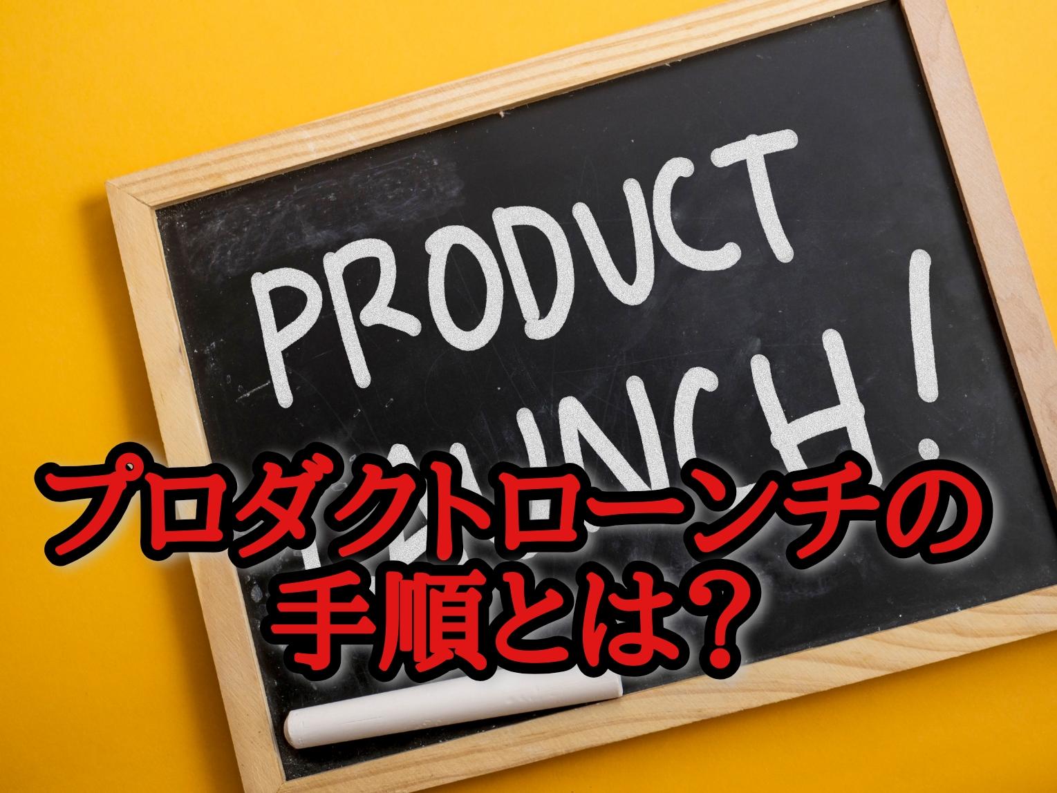 プロダクトローンチは○○がポイント⁉その手順とは?