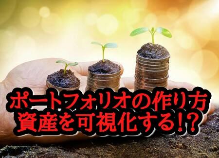 ポートフォリオの作り方はどうする⁉資産を可視化することとは?