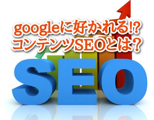 SEO対策⁉Googleに好かれる【2020年度版】コンテンツSEOとは?