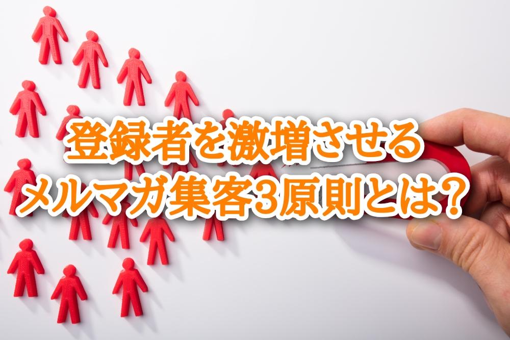 メルマガ集客のコツは?登録者を激増させるメルマガ集客3原則とは