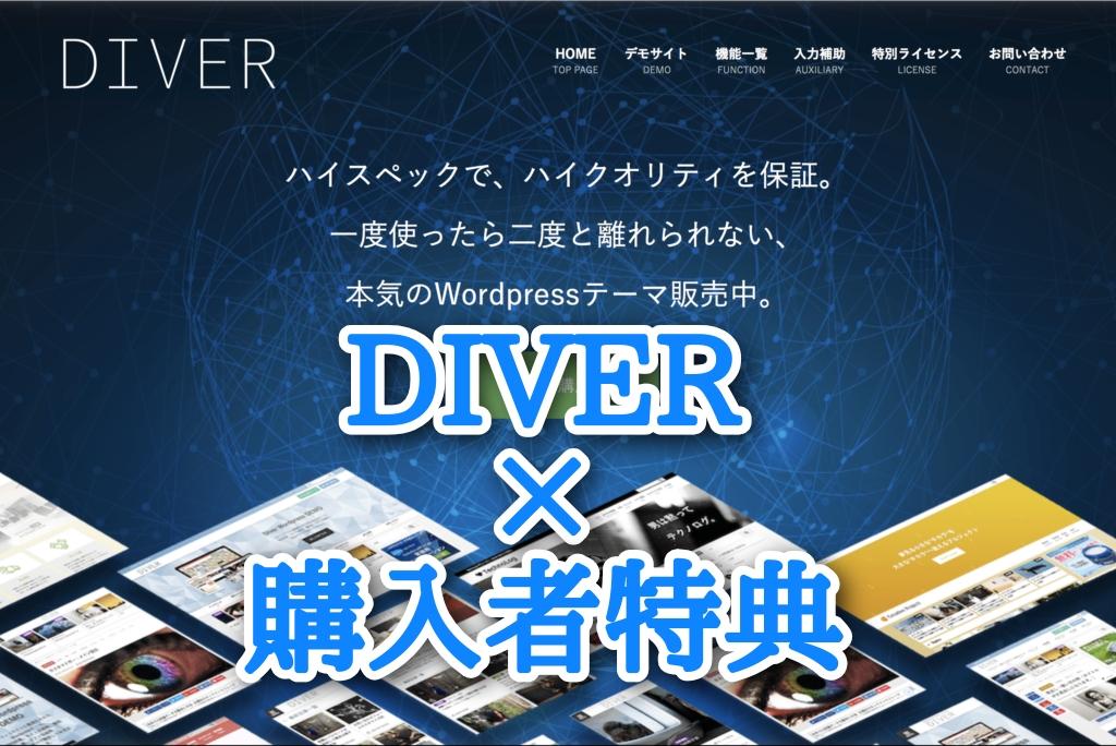 ワードプレステーマ「DIVER」購入はどうなの⁉特典はあるのか?